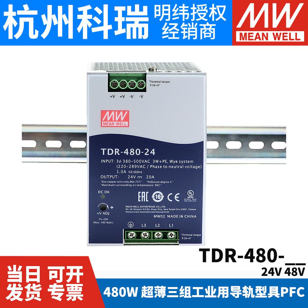 台湾明纬TDR-480开关电源三相380V转24V/48V直流