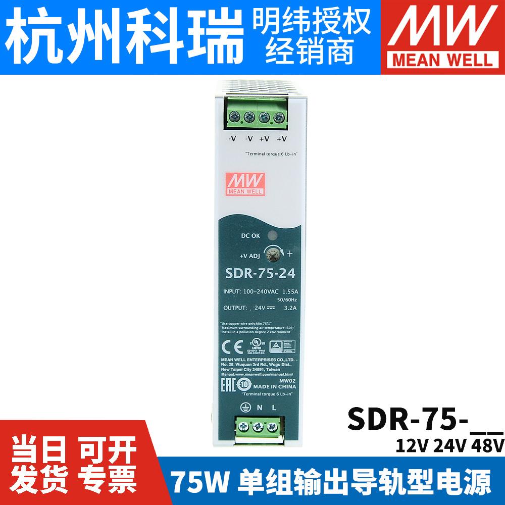 台湾明纬开关电源SDR-75 75W 12/24/48V超薄导轨