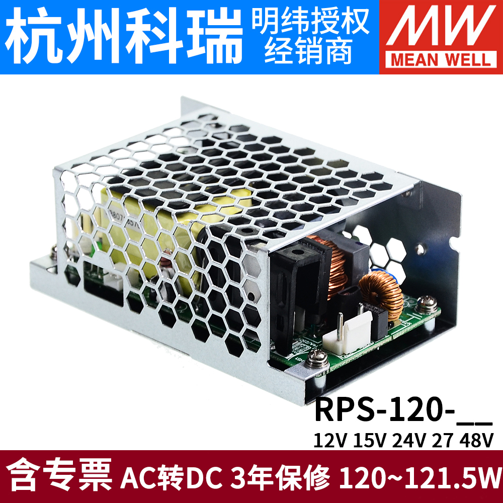明纬RPS-120-C机壳医疗型12V/24V开关电源15V2
