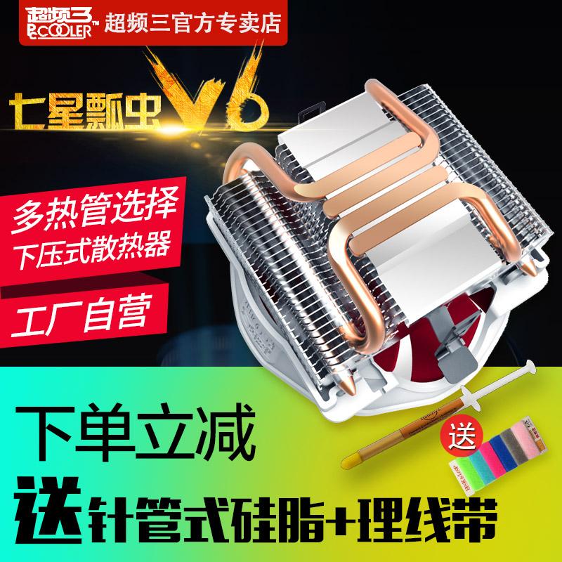 超频三七星瓢虫下压式CPU散热器 775/1155/amd/1151/1150铜管超频3静音下吹式台式机电脑CPU风扇