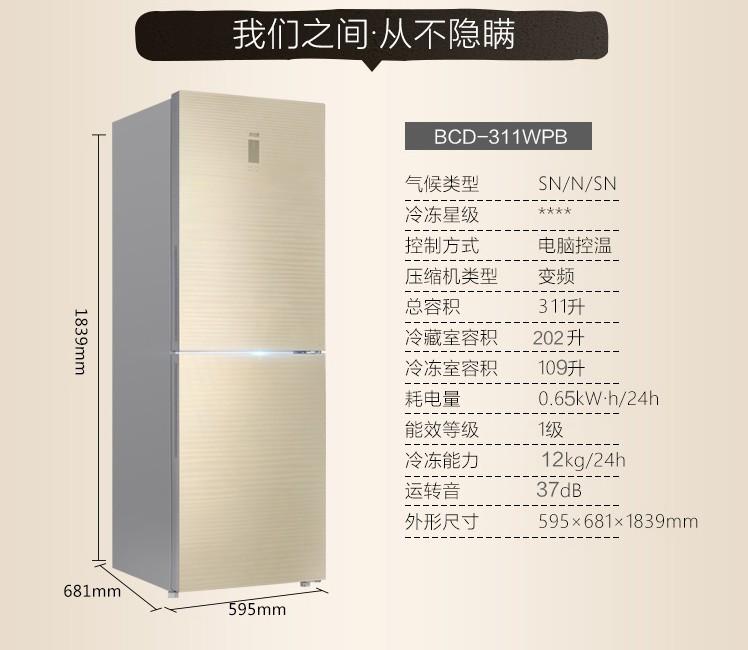 变频风冷无霜双两门冰箱静节能 311WPB270 269WPB BCD 美菱 MeiLing