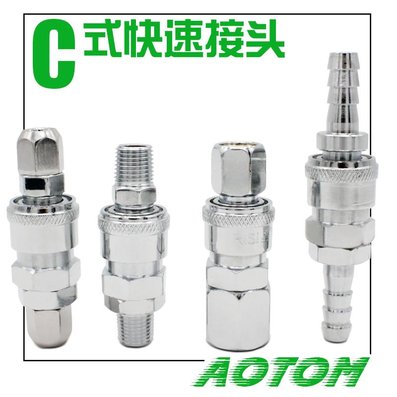 气动气泵工具钉枪8mm气管空压机自锁快插C式快速接头PP/SM/SP20