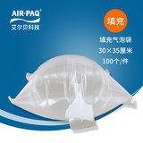 Inflatable bag fill bag 30 x 35cm buffer express bag bubble bag bag bag air bag anti-shock bag bag