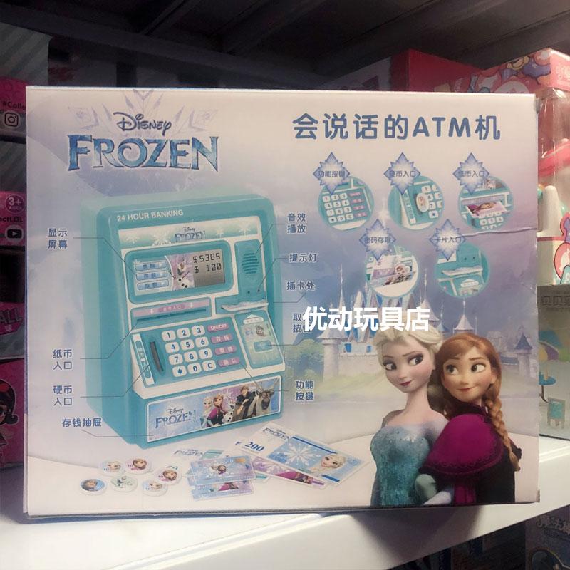 艾莎公主密码保险柜小女孩玩具 机 ATM 儿童存钱罐冰雪奇缘会说话