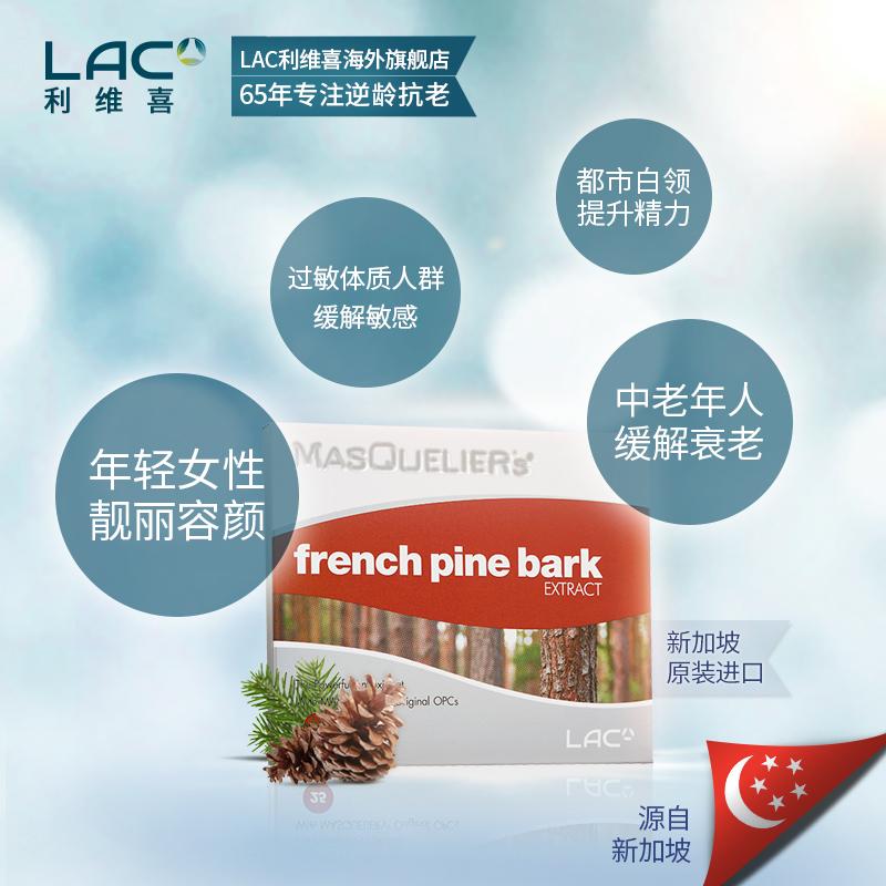 LAC利维喜松树皮提取物opc原花青素抗糖氧化抗衰老25片正品