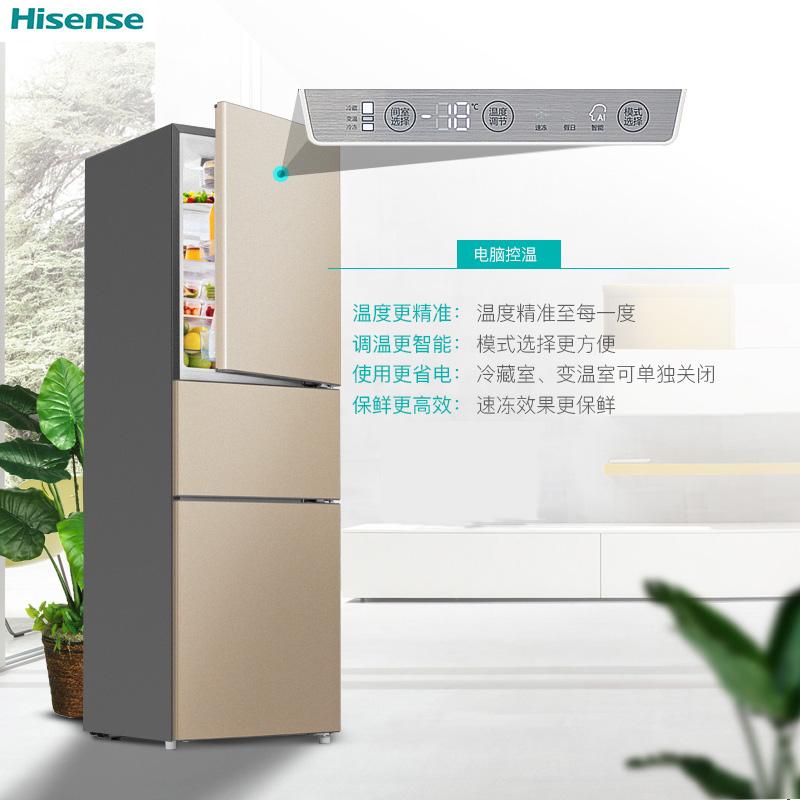 变频三门冰箱风冷无霜智控家用节能 221WYK1DPQ BCD 海信 Hisense