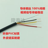 Aviation head 4 core 5m car monitoring video cable bus bus truck camera male and female end interface extension cable