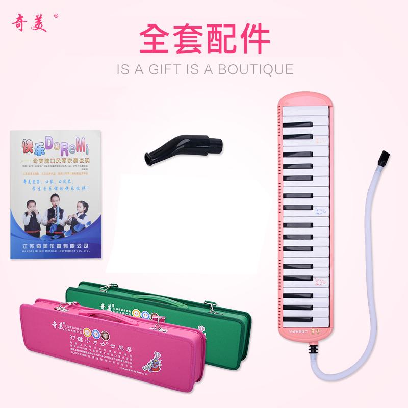 奇美口风琴32键36键37键儿童初学者学生课堂教学专业演奏乐器13键