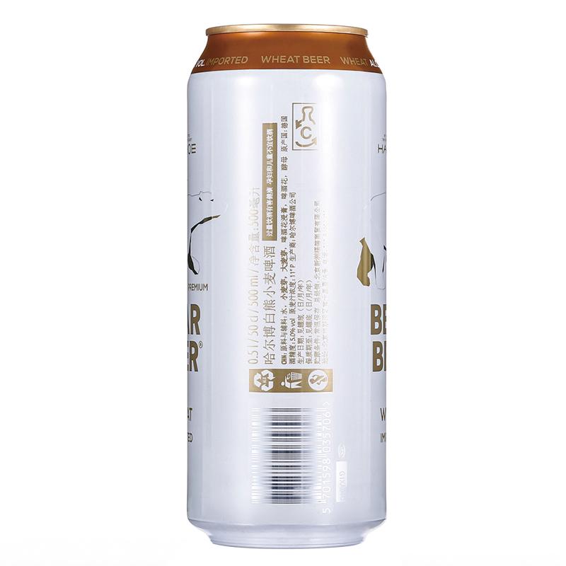 听整箱装白啤 24 500ml 白熊小麦啤酒 Harboe 德国原装进口哈尔博