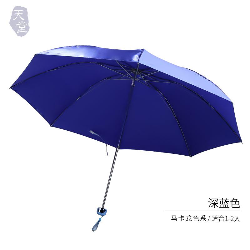 天堂伞新品竖条纹可爱防晒遮阳伞晴雨伞韩版时尚学生太阳伞折叠