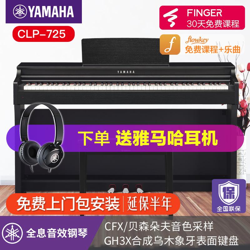 参考:雅马哈电钢琴clp725怎么样?真的是吹牛的??
