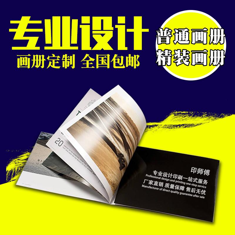 宣传单印制双面彩页制作企业画册印刷广告单页海报免费设计包邮