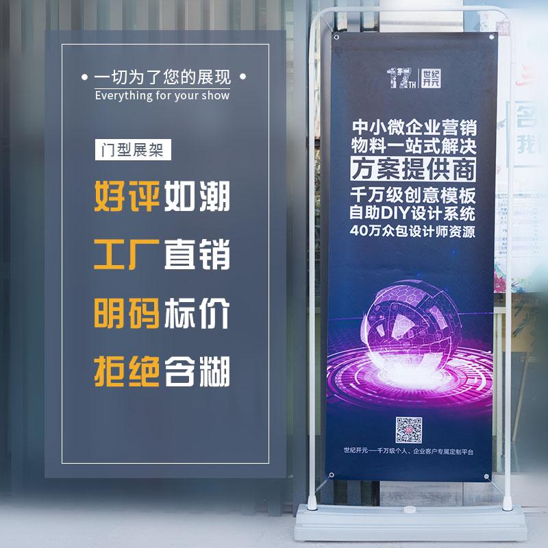 展架立式落地式注水室外广告设计定制展示牌易拉宝海报制作 X 门型