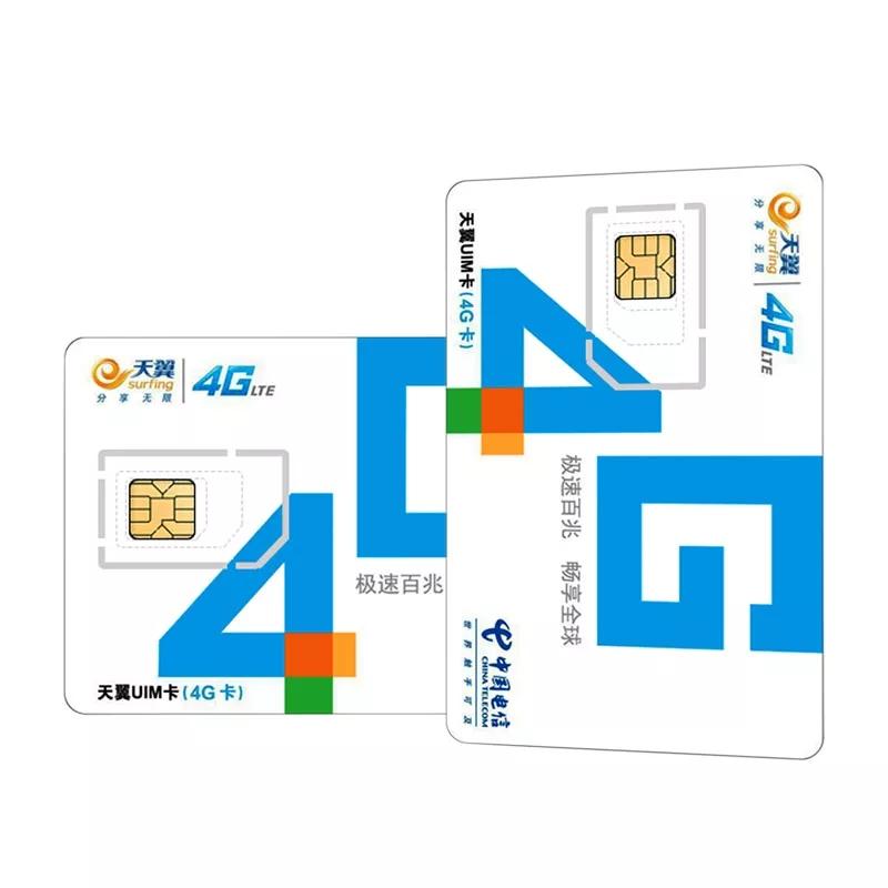 电信流量卡纯流量上网卡无限4g手机卡电话卡大王卡手机号全国通用