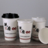 Disposable soy milk cup with lid paper cup freshly ground thickened packaged breakfast takeaway cup consumer and commercial white