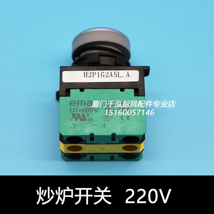 裕富寶炒爐風機防水帶燈自鎖按鈕開關炒爐開關電源EMA伊瑪220V