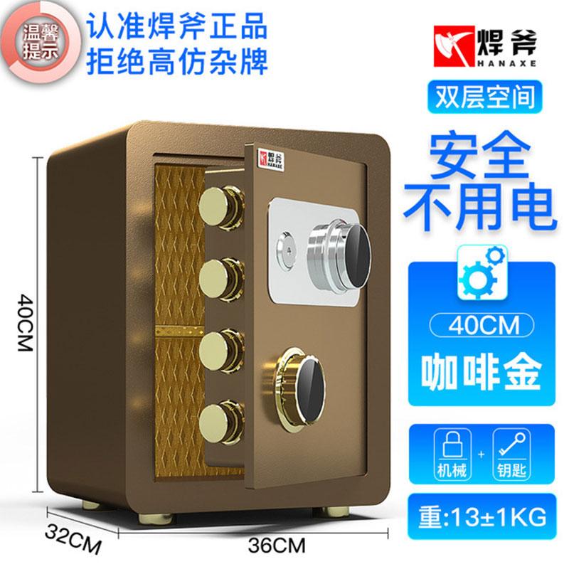 新款机械锁密码防盗办公室小型保险箱 2020 存钱罐大人用保险柜家用