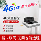 4G remote surveillance camera mobile phone wireless wifi network card indoor and outdoor HD night vision home camera