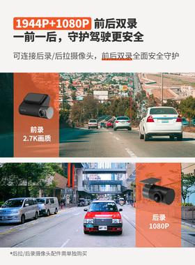 70迈行车记录仪汽车停车监控夜视免安装高清无线全景前后双录双摄