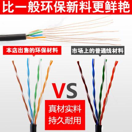 无线网桥路由器等工程网络设备专用 AP 吸顶 元一米 2.5 类网线 5 芯超 8