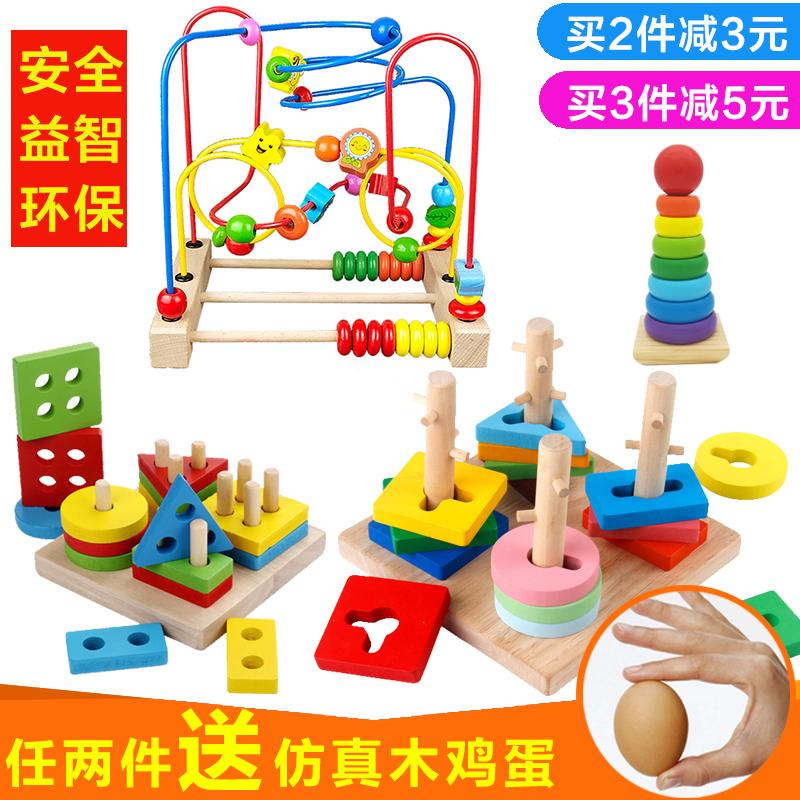 形状配对玩具男孩几何积木1-3岁蒙氏宝宝益智早教套柱一岁半