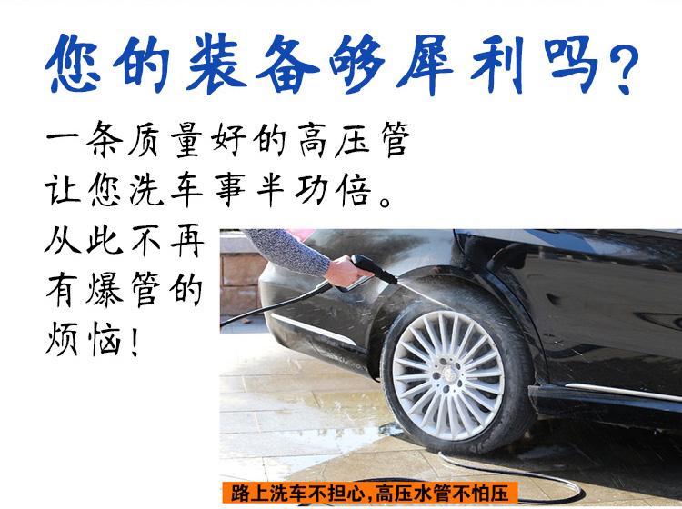 380/55/58型清洗机配件橡胶管包布管钢丝管高压洗车机水管出水管