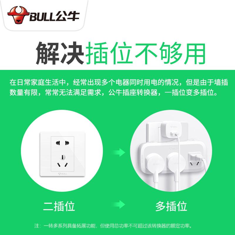 公牛插座转换器一转二三无线插板不带线多孔面板插排多用功能插头