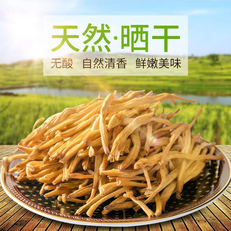 2020精选农家黄花菜干货500g袋装晒干新鲜金针菜农产品干货黄花菜