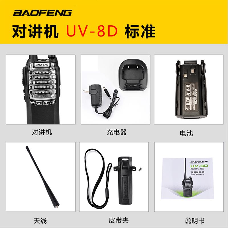 宝锋BF-UV8D对讲机 宝峰民用手持公里8W大功率手台器胜888S自驾游