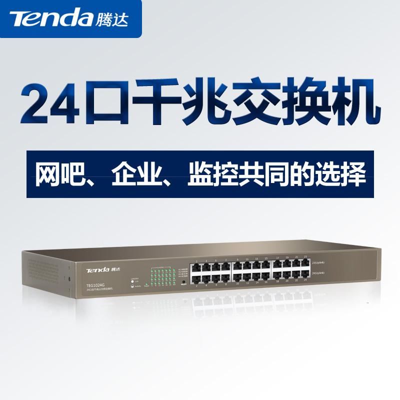 腾达TEG1024G 24个口全千兆交换机网络监控分线器机架式企业级