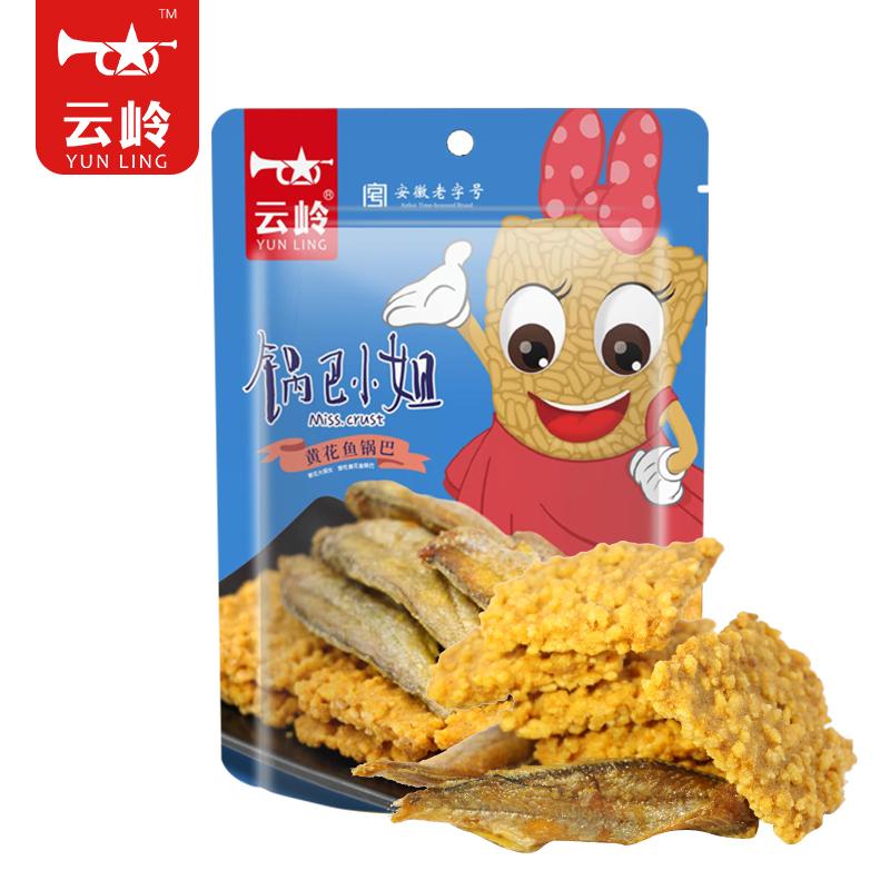 2 118g 云嶺鍋巴小姐黃魚蟹黃鍋巴零食小包裝海鮮糯米鍋巴安徽特產