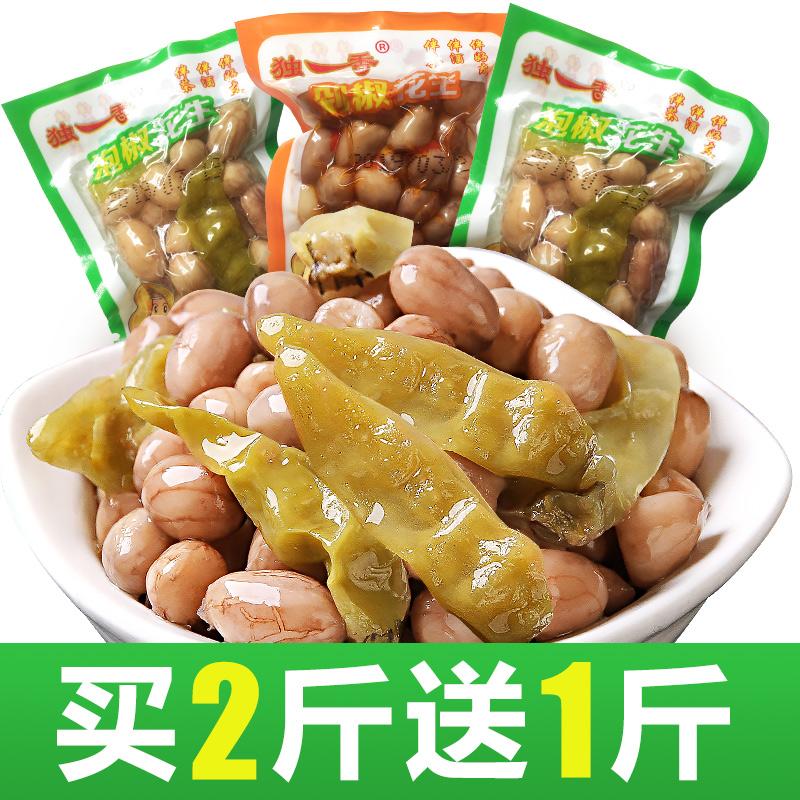 熟花生米小包装 泡椒花生下酒菜零食小吃盐水煮花生仁豆麻辣山椒