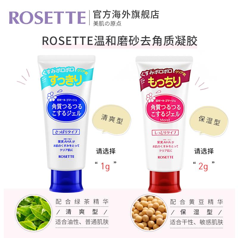 Rosette/露姬婷温和去角质凝胶120g清洁毛孔面部磨砂膏去死皮男女