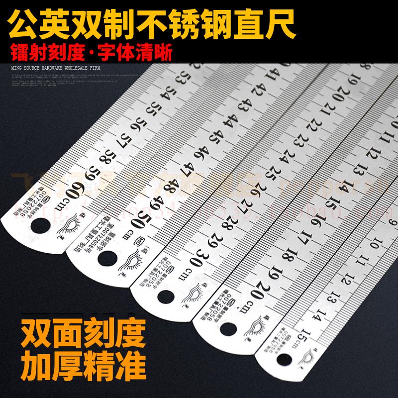 不锈钢钢直尺 钢板尺150 200 300 500MM 600MM 1米 1.5米 2米包邮