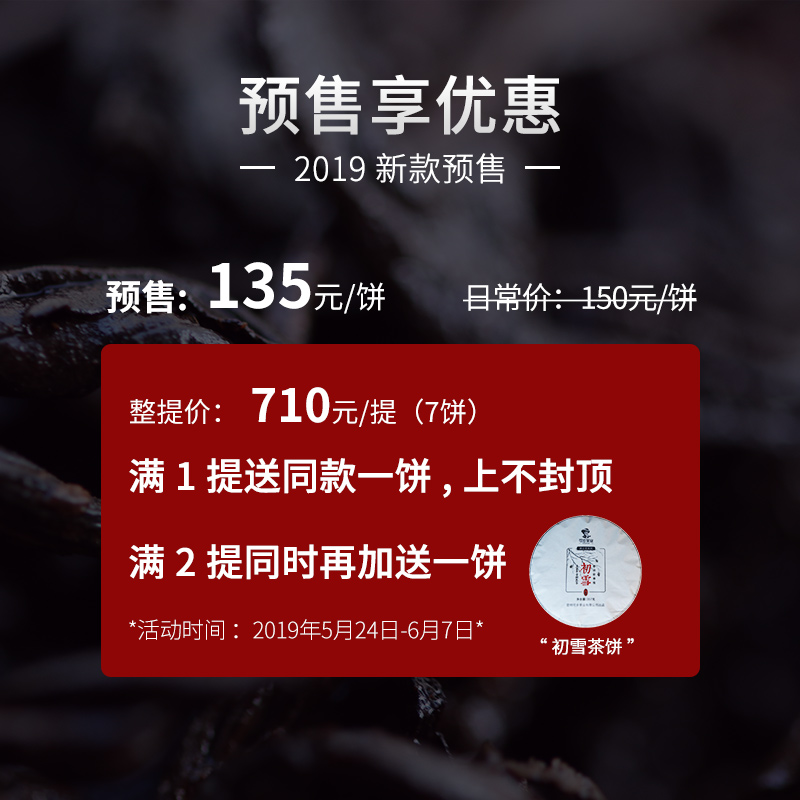 熟饼 357g 新版 2019 可步茶叶预售紫霞普洱茶熟茶饼云南紫芽古茶发酵