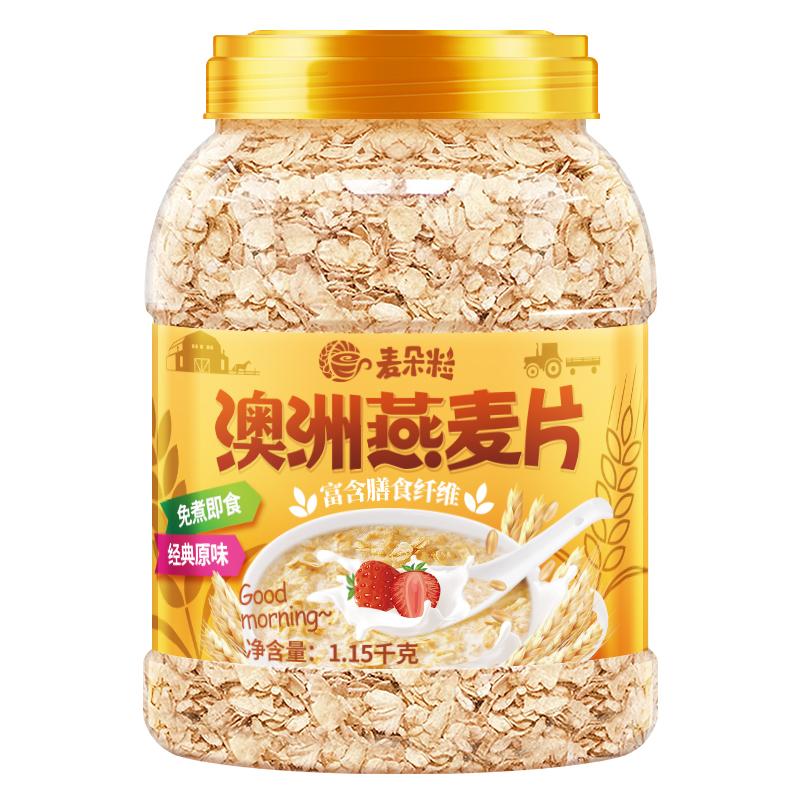 斤  罐即食无糖非脱脂麦片早餐速食冲饮纯麦片懒人代餐食品 2 燕麦片 5