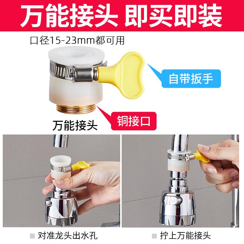 度可旋轉活動洗碗神器轉接頭防濺頭花灑嘴萬能 360 廚房增壓水龍頭