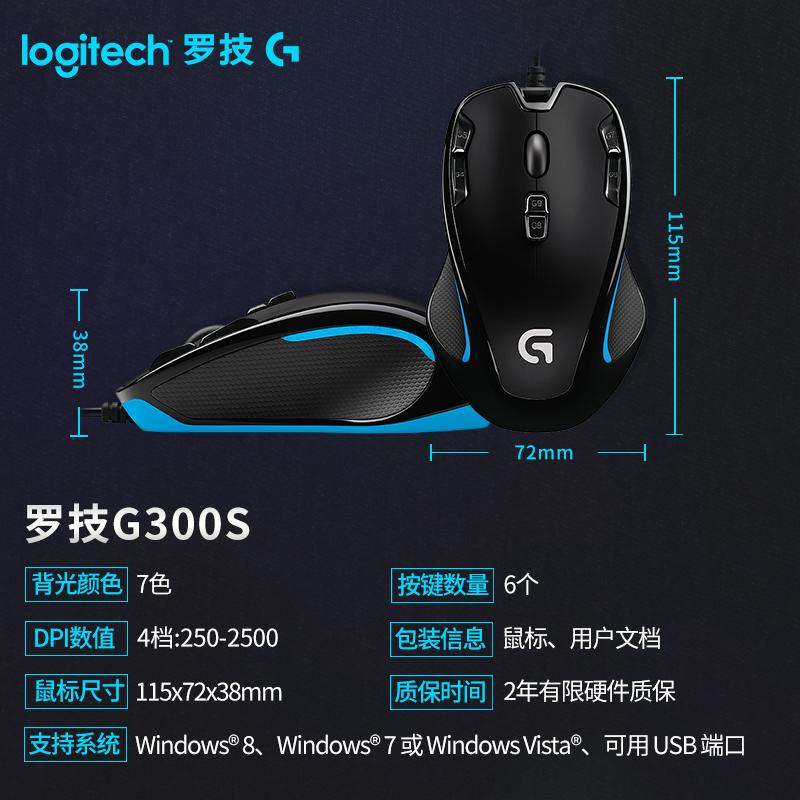 官方专卖店  罗技G300S有线游戏鼠标 专业电竞有线游戏鼠标CF/LOL