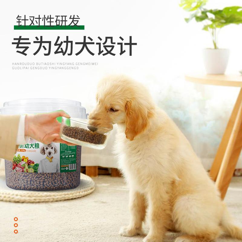 狗粮幼犬通用型金毛泰迪拉布拉多博美大型小型犬专用粮益生菌奶糕优惠券