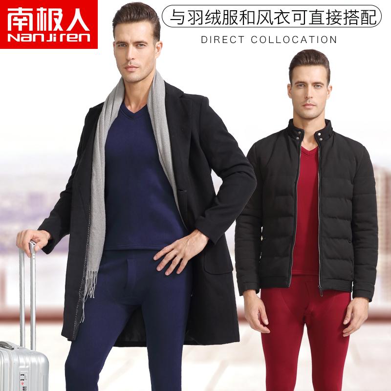 南极人男士保暖内衣男加绒加厚套装青年秋衣秋裤冬季棉毛衫可外穿