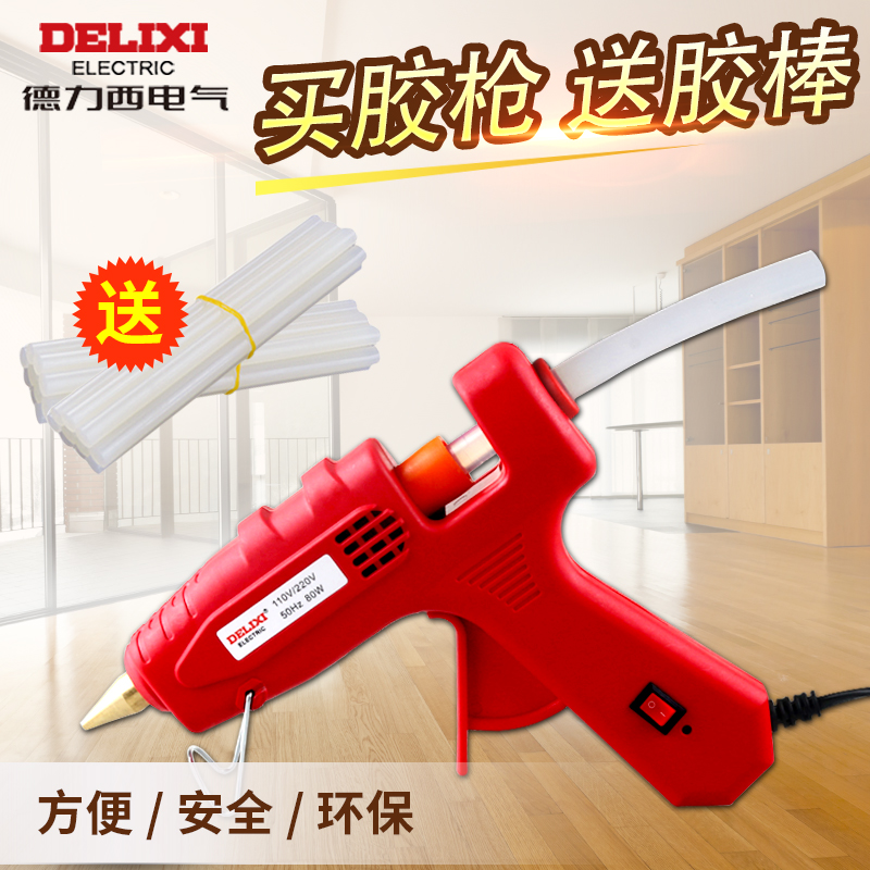 德力西热熔胶枪手工制作万能家用电热溶棒胶水条枪热融胶棒7-11mm