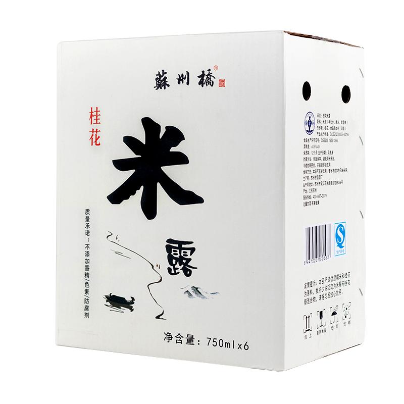 6 瓶糯米发酵月子米酒 特产苏州桥桂花米露女士低度甜果酒 整箱 750ml