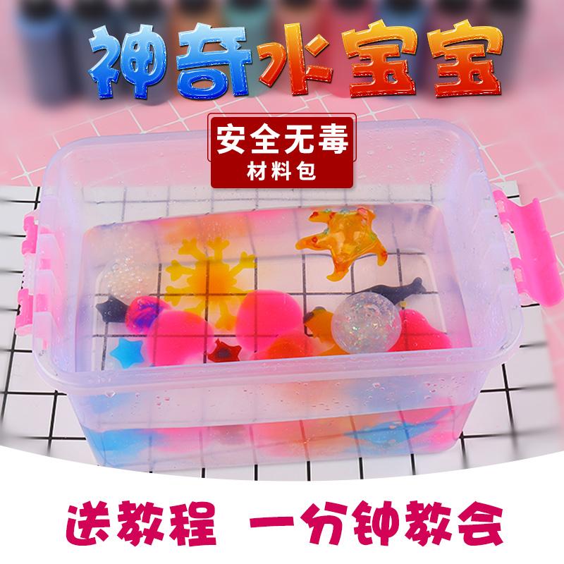 魔幻水精灵diy手工自制神奇水宝宝模具海藻酸钠玩具制作材料套装