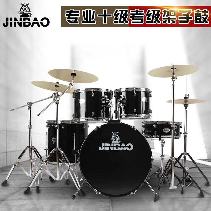 津宝架子鼓专业大人爵士鼓儿童练习初学者入门五鼓四三二镲 JINBAO