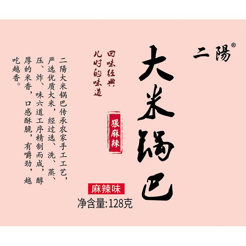 二阳锅巴手工网红爆款花椒麻辣解馋零食小吃货休闲食品袋装办公室
