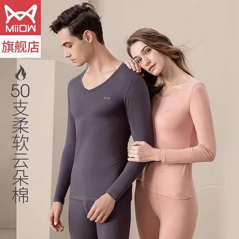 商场同款,50S云朵棉:猫人 男女 抗菌无痕保暖内衣套装