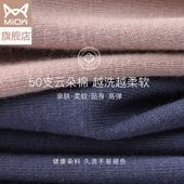 猫人旗舰店:50支云朵棉秋衣套装