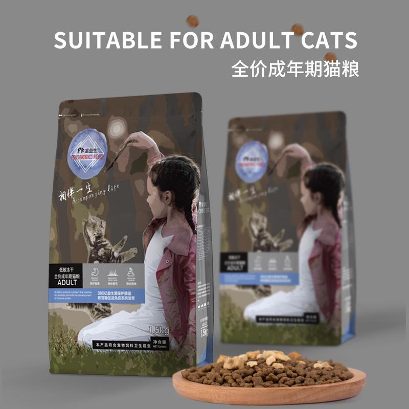 富益生低敏冻干天然成猫粮成年期益生菌猫粮8kg亮毛保护肠道1.5kg优惠券