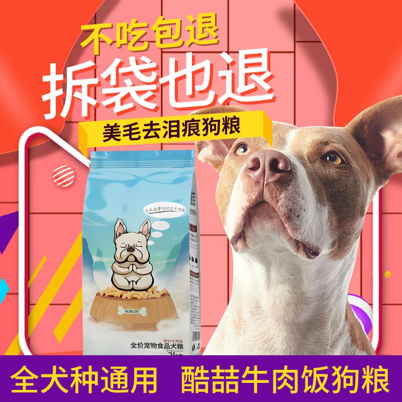 狗粮牛肉味通用型小型犬大型犬泰迪贵宾金毛幼犬成犬天然粮2KG4斤优惠券