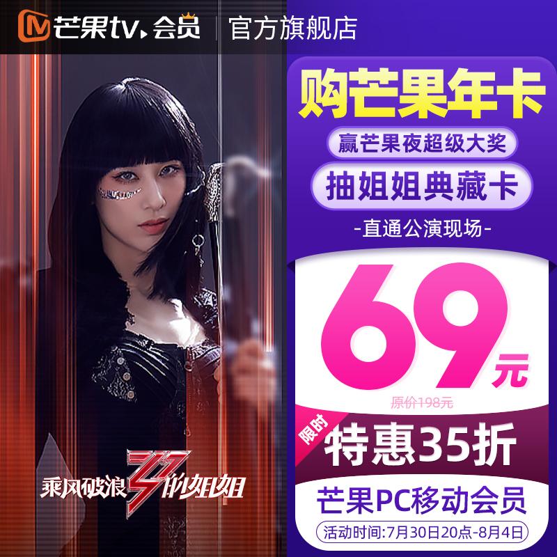 限时 5.8 元 / 月:芒果 TV 会员年卡 3.5 折 69 元狂促插图1